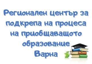 РЦПППО - Варна