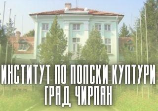 Институт по полски култури - град Чирпан