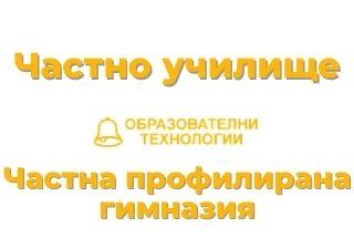 Образователни технологии - град София
