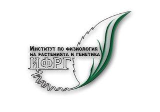 Институт по физиология на растенията и генетика - град София