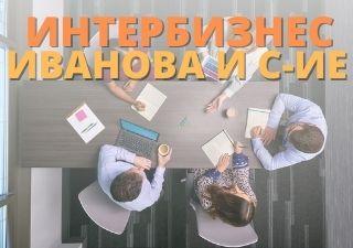 Интербизнес - Иванова и С-ИЕ град Пловдив