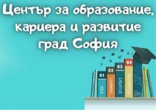 Център за образование, кариера и развитие - град София