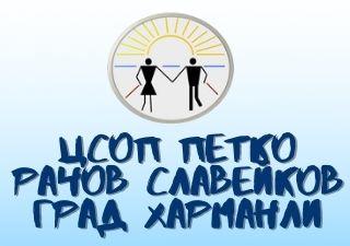 ЦСОП Петко Рачов Славейков - Харманли