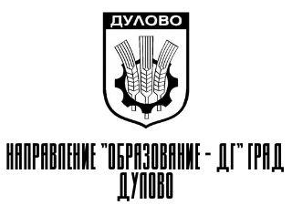 Направление Образование - ДГ - град Дулово