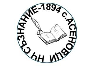 Народно читалище Съзнание - 1894 - с.Асеновци