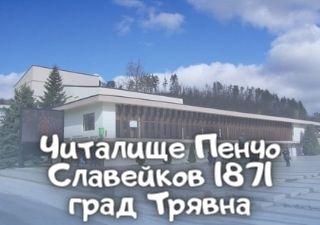 Читалище Пенчо Славейков 1871 - Трявна