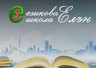 Школа Елън - Школа за чуждоезиково обучение град София