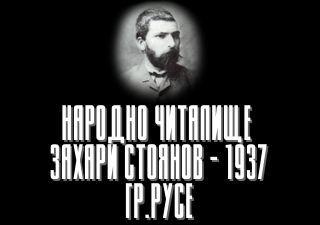 Народно Читалище Захари Стоянов - 1937 гр.Русе