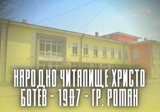 Народно Читалище Христо Ботев - 1907 - гр. Роман