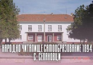 Народно читалище Самообразование 1894 - с. Селановци