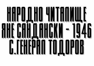 Народно Читалище Яне Сандански - 1946 - с.Генерал Тодоров