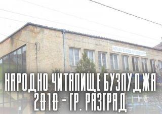 Народно читалище Бузлуджа 2010 - гр. Разград