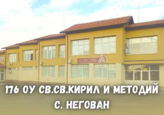 """176 ОбУ """"Св. Св. Кирил и Методий"""""""
