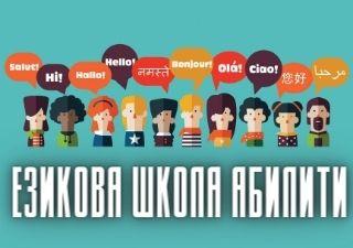 Езикова школа АБИЛИТИ - град София