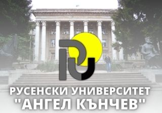 Русенски университет Ангел Кънчев