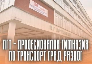ПГТ – Професионална Гимназия По Транспорт – град Разлог