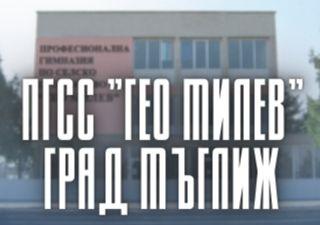ПГСС Гео Милев- град Мъглиж