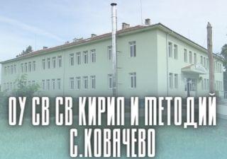 ОУ Св. Св. Кирил и Методий - с.Ковачево