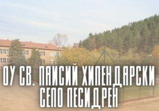 ОУ Св. Паисий Хилендарски - село Лесидрен