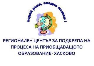 РЦПППО - Хасково