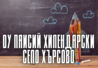 ОУ Паисий Хилендарски - село Хърсово