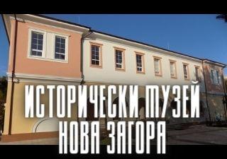 Исторически музей - Нова Загора