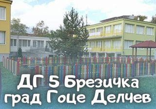 ДГ 5 Брезичка – град Гоце Делчев
