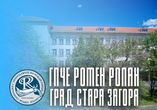ГПЧЕ Ромен Ролан - град Стара Загора