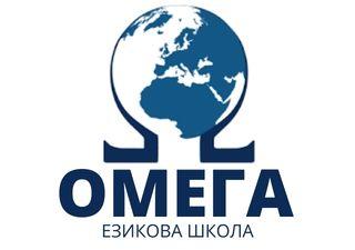 Езикова школа - ОМЕГА