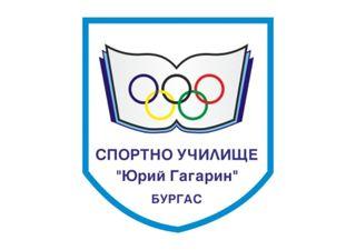 Спортно училище Юрий Гагарин - град Бургас